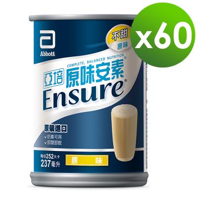 亞培 安素原味(237ml x30入)x2箱