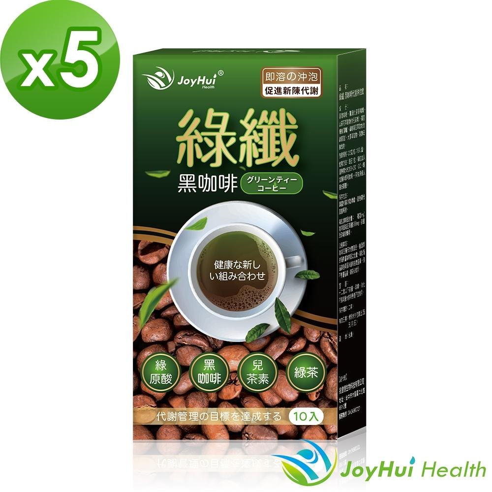 健康進行式Joyhui  綠纖 黑咖啡代謝沖泡飲10包*5盒