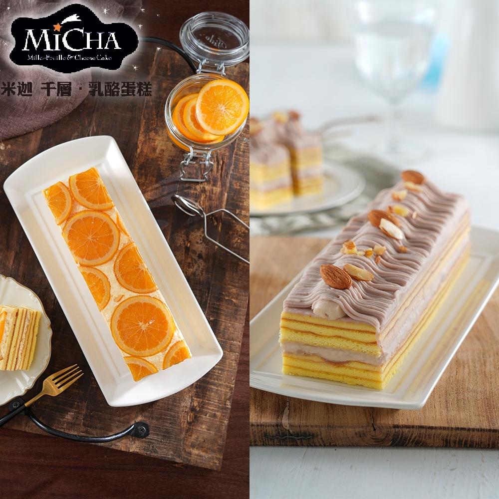 【米迦】經典千層創新蛋糕任選2入(芋見千層蛋糕490g、橙心層意蛋糕350g) (下午茶 蛋糕)