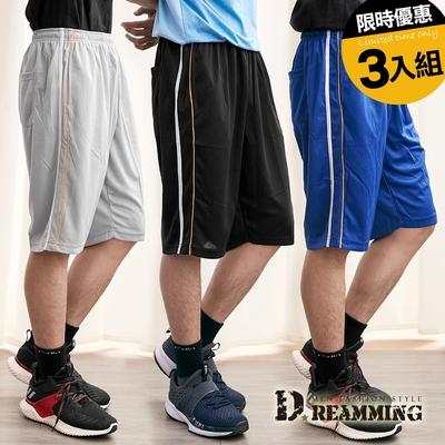 【時時樂超殺3入組】Dreamming 百搭滾邊吸濕排汗休閒運動短褲 透氣 抽繩
