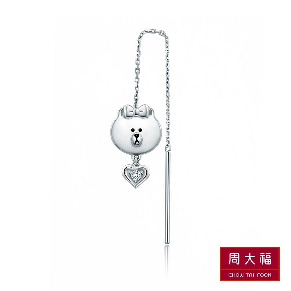 周大福 LINE FRIENDS系列 熊美Choco 18K白金垂吊式鑽石耳環(單耳)