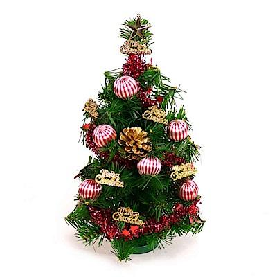 交換禮物-摩達客 迷你1尺(30cm)裝飾綠色聖誕樹(金松果糖果球色系)