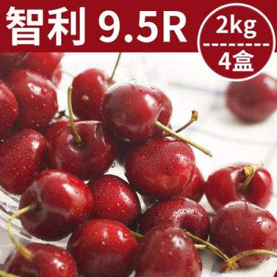 [甜露露]智利櫻桃9.5R 2kg 4盒入(28mm)