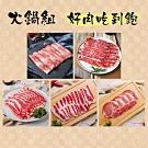 朕典 冬季火鍋組-好肉吃到飽(共1550g 每盒±5%)