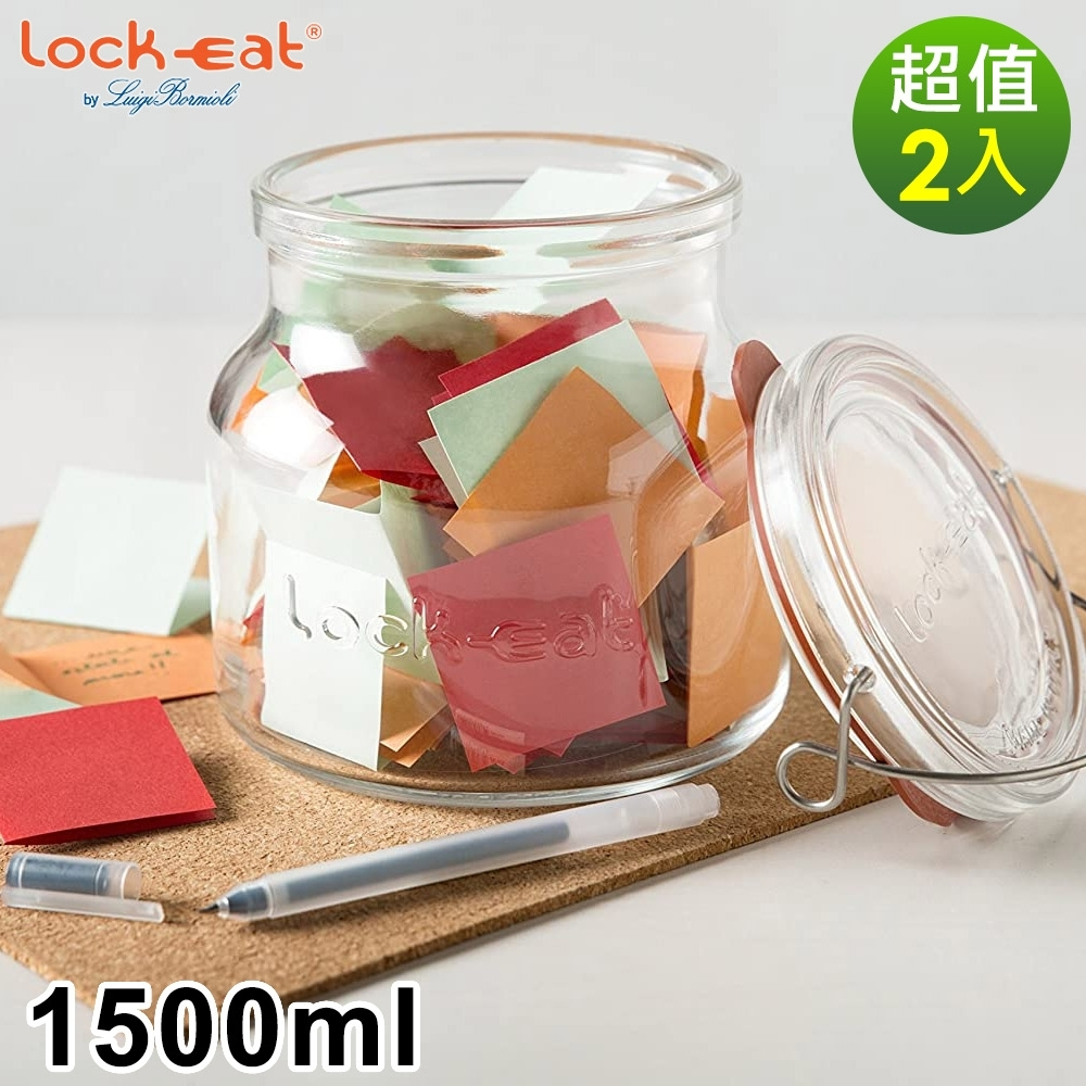 義大利Luigi Bormioli Lock-Eat系列可拆式密封罐2入/組1500ml