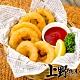 【上野物產】幸福好吃滿點 裹粉現炸洋蔥圈(200g±10%/包)x10包 product thumbnail 2