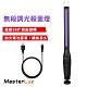MasterLuz G36 USB充電 30燈 無段調光強磁吸附LED紫外線殺菌燈 product thumbnail 1