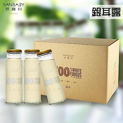 燕寶貝 銀耳露(250g/瓶,共12瓶)+贈冰鑽Mini(40ml*3入/盒)