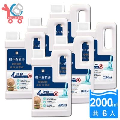 You Can Buy 2L 琥珀檀香 4效合1 防蟑抗菌 地板清潔劑 x6入