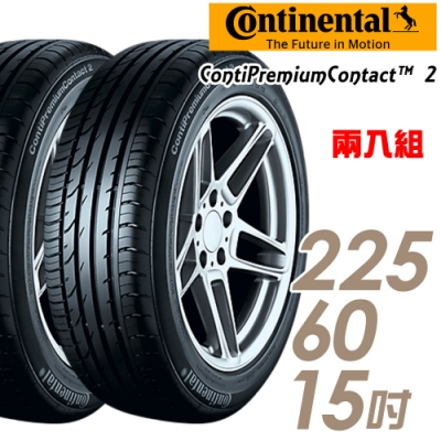 【馬牌】ContiPremiumContact 2 平衡型輪胎_二入組_225/60/15