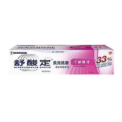 舒酸定 長效抗敏-牙齦護理配方 160g