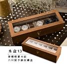 麥穗橙實木紋六只裝手錶收藏盒(木盒13)