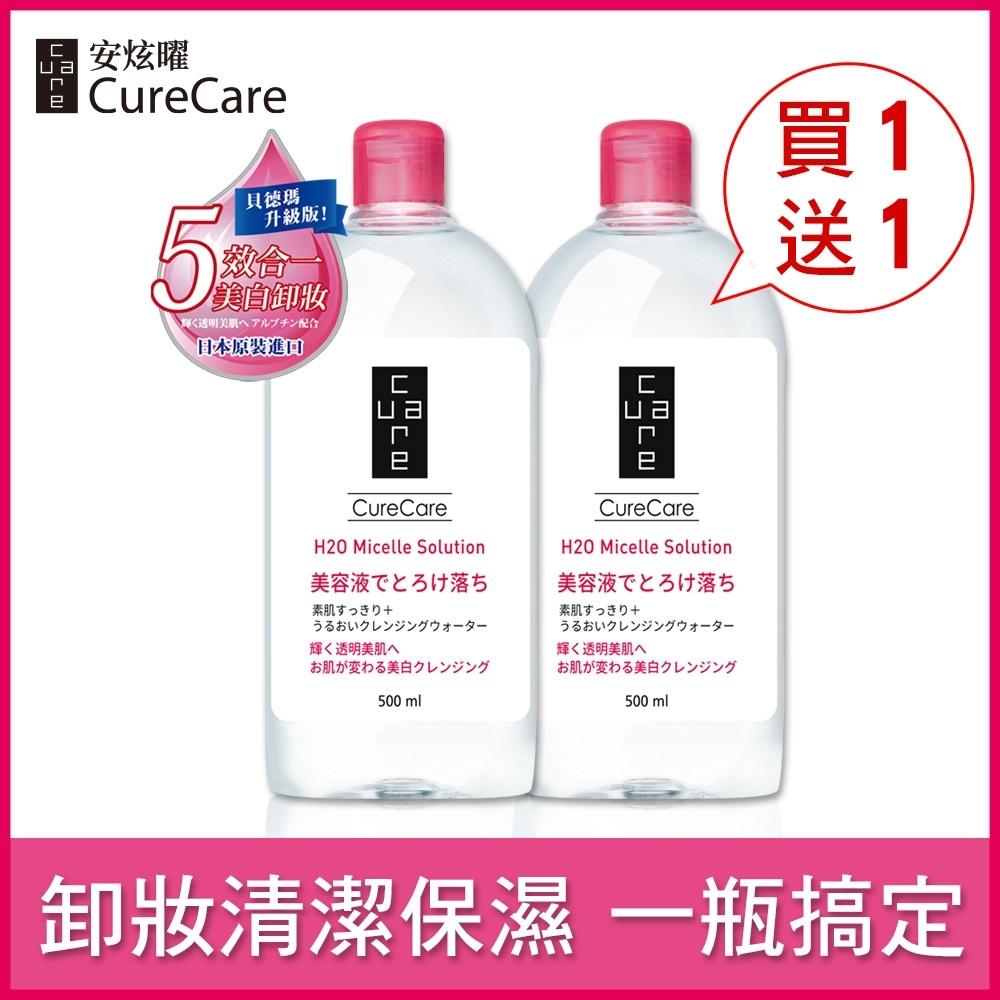 (買一送一)CureCare安炫曜 舒妍高效潔膚液 500ml 限量搶購★原價1780