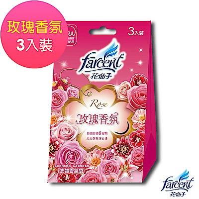 花仙子 好心情衣物香氛袋-玫瑰(10gx3袋/盒)
