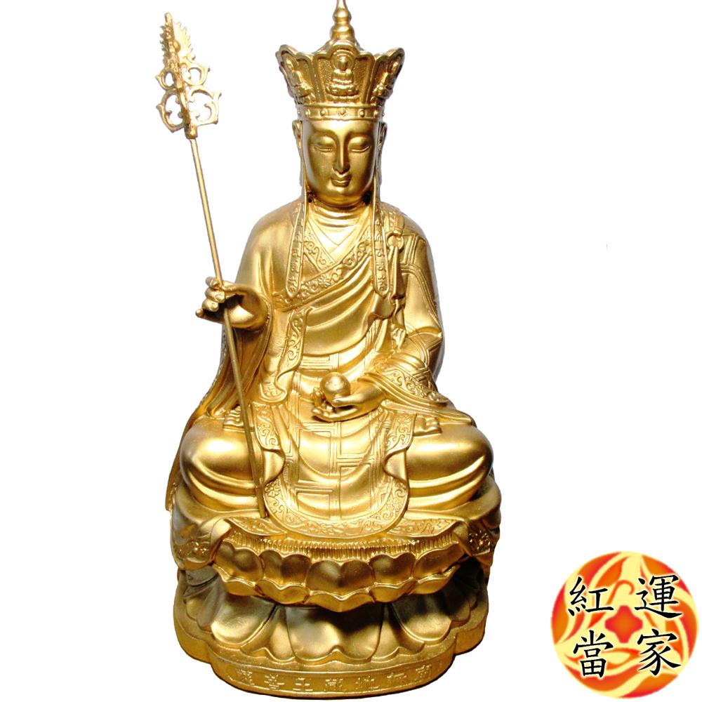 紅運當家 銅鍍金 1尺6 地藏王菩薩 蓮花座 大佛像(高50公分)