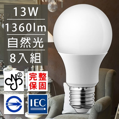 8入 歐洲百年品牌台灣CNS認證13W LED廣角燈泡E27/1360流明- 自然光