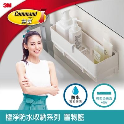 3M 無痕 極淨防水收納系列 置物籃