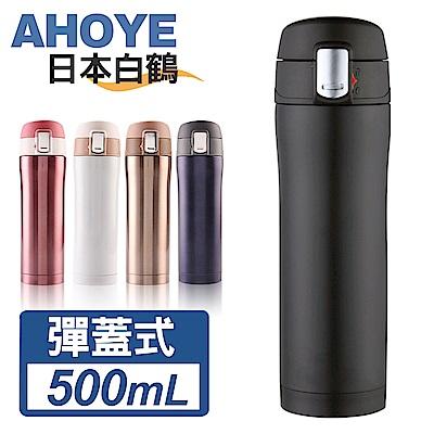 日本白鶴 簡約生活 304不鏽鋼彈蓋式保溫瓶500ml-黑色