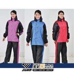 JUMP 將門 酷3套裝二件式配色口袋風雨衣