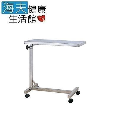 海夫 耀宏 YH019 不鏽鋼面 床上桌 附輪 有輪子