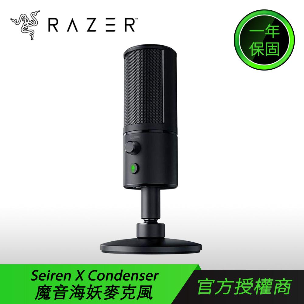 Razer Seiren X Condenser 魔音海妖麥克風