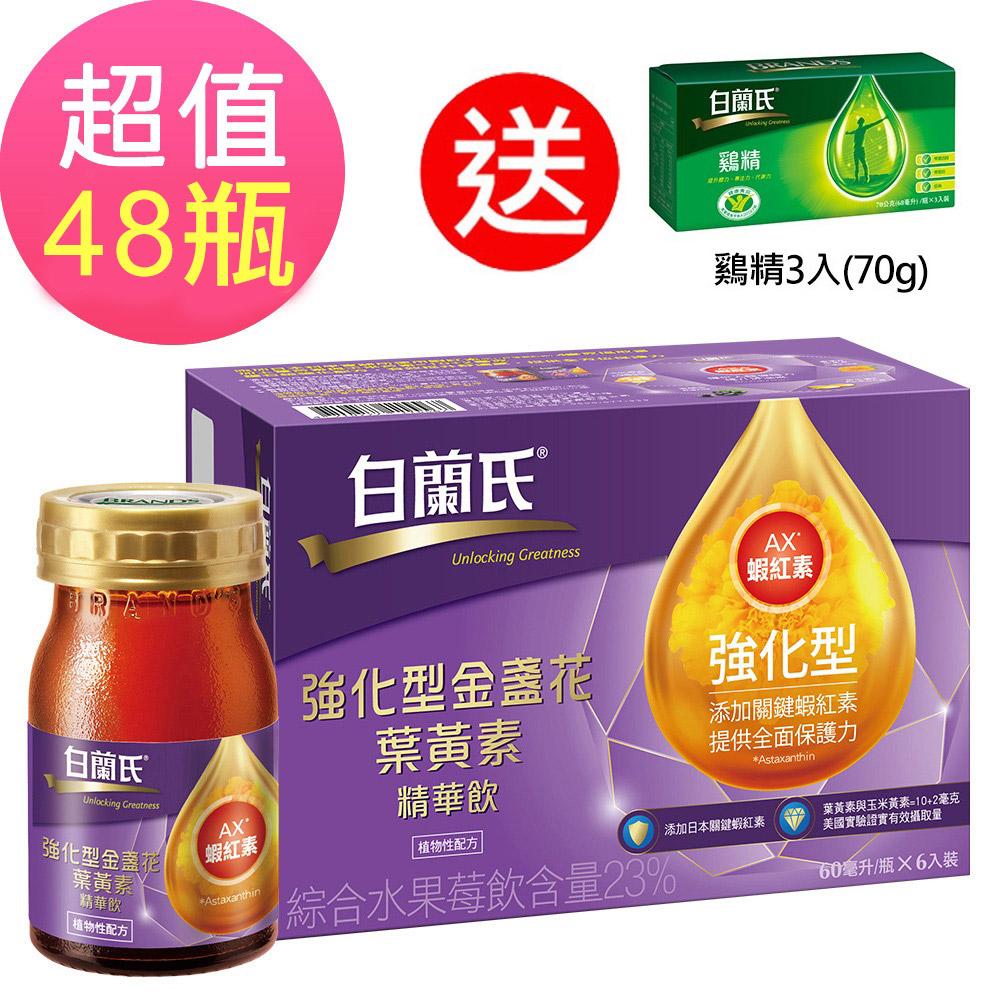 白蘭氏強化型金盞花葉黃素精華飲48入(60ml)