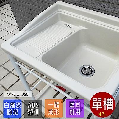 Abis 日式穩固耐用ABS塑鋼洗衣槽(白烤漆腳架)-4入