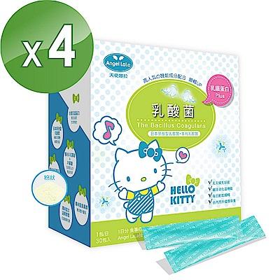 Angel LaLa天使娜拉 日本專利乳酸菌KITTY限定版(30包/盒x4盒)