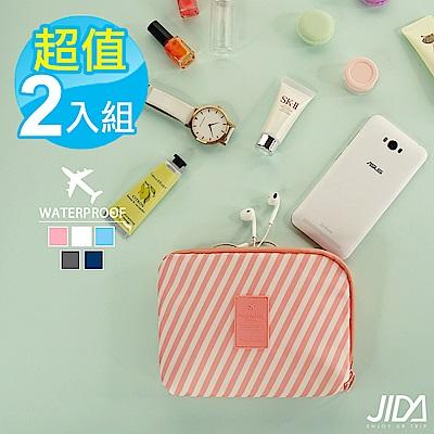 【暢貨出清】JIDA 輕生活多彩防震多功能旅行收納包/數碼包(2入)