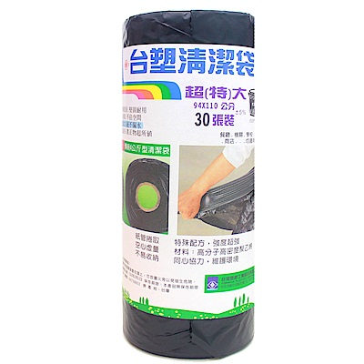 台塑 實心清潔袋 垃圾袋 (超特大) (黑色) (125L) (94*110cm)