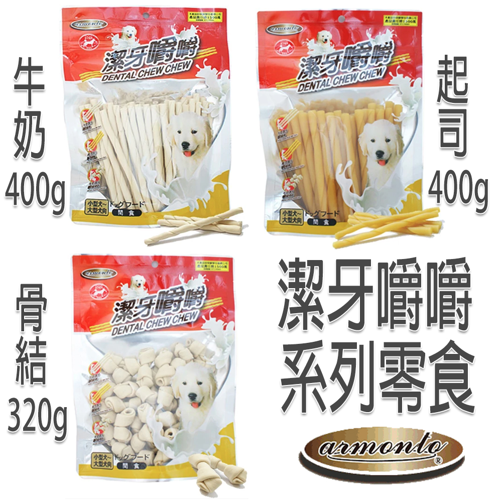 Armonto 阿曼特 潔牙嚼嚼 系列零食 袋裝 X 2包