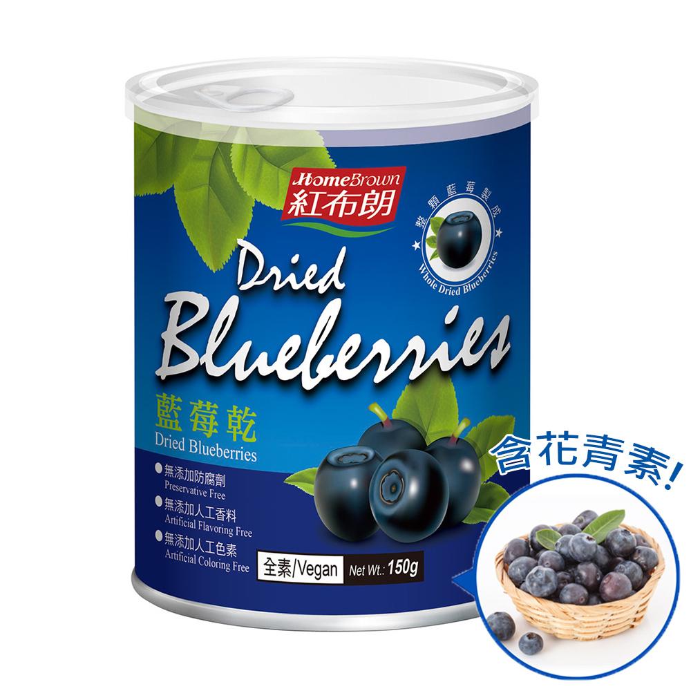 (滿額888)紅布朗 藍莓乾(150g)