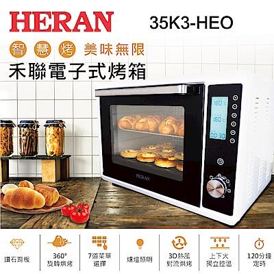 HERAN 禾聯 鑽石背板智能電子式烤箱35K3-HEO