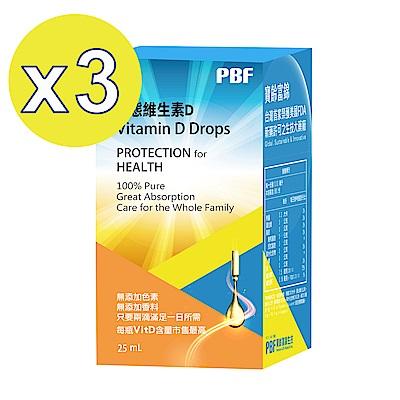 (折價券再折)寶齡富錦液態維生素D(25ml/瓶)x3瓶