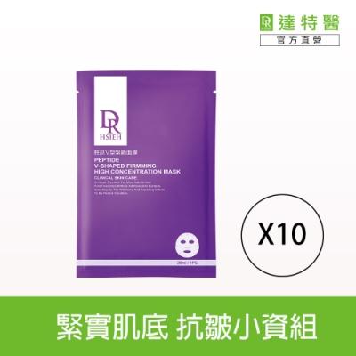 Dr.Hsieh 胜肽V型緊緻面膜10片組