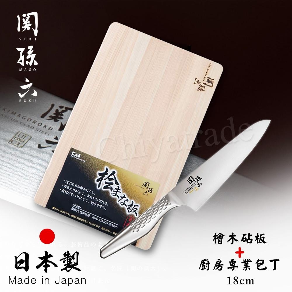 日本製貝印KAI匠創名刀關孫六 一體成型不鏽鋼刀-專業廚刀18cm+檜木砧板