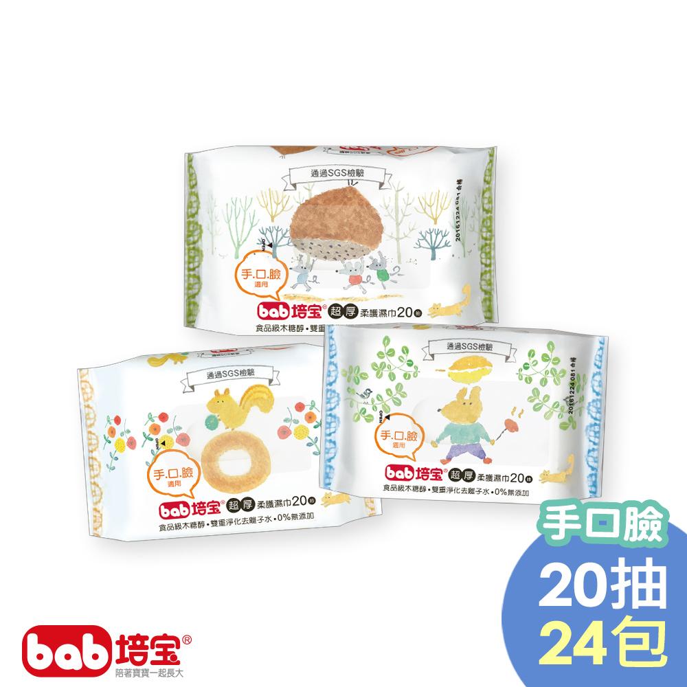 培寶超厚柔護濕巾(手口臉適用)20抽24包