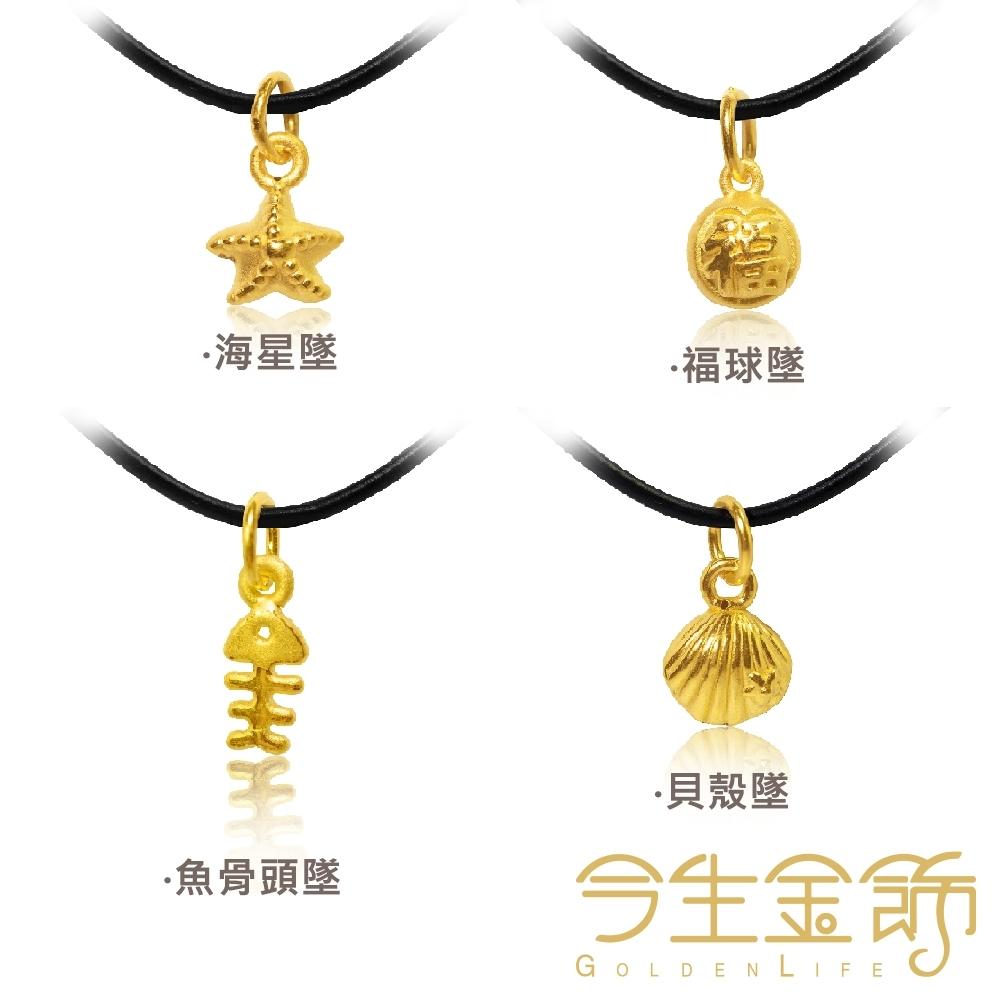 [時時樂限定]今生金飾 純黃金墜飾 四款任選一