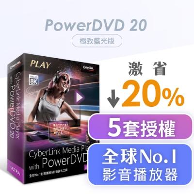【五套】CyberLink 訊連 PowerDVD 20 極致藍光版