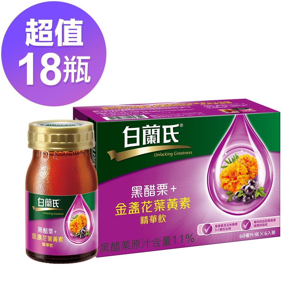 白蘭氏 黑醋栗+金盞花葉黃素精華飲 18瓶超值組(60ml x 6入 x 3盒)
