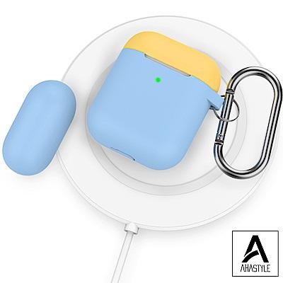 AHAStyle AirPods 1&2代 掛勾矽膠保護套 天空藍+黃色上蓋