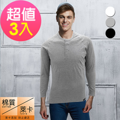 男內衣 名牌  長袖半門襟內衣(超值3件組)