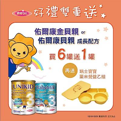 BabyMik佑爾康貝親 Super+幼兒成長守護配方900g(6罐送1罐)