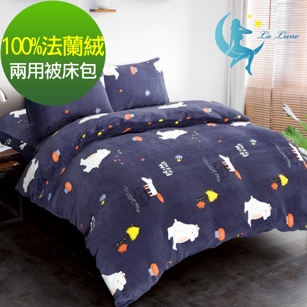 La lune 法蘭絨溫暖好眠雙人床包兩用被套組 散步北極熊
