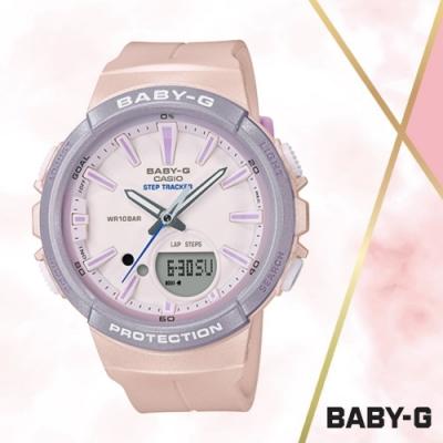 CASIO卡西歐 BABY-G慢跑計步雙顯錶(BGS-100SC-4A)粉色/45mm