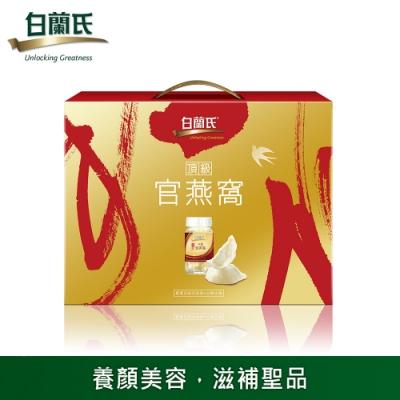白蘭氏 頂級官燕窩禮盒(70g/5入+晶鑽碗x1)
