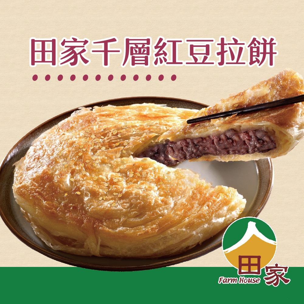田家拉餅 千層紅豆拉餅(4片/盒,共三盒)