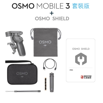 DJI Osmo Mobile 3 套裝版+Shield意外保險(公司貨)