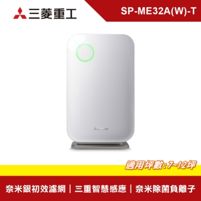 MITSUBISHI三菱重工 7-12坪 HIFIL空氣清淨機  SP-ME32A(W)-T 珍珠白