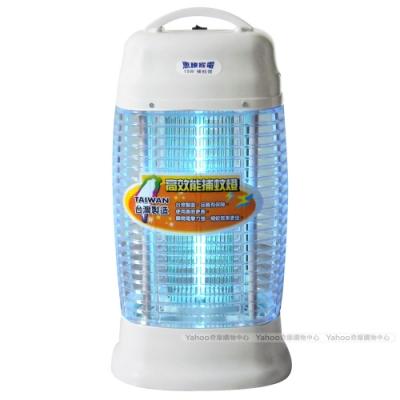 惠騰15W捕蚊燈FR-1588A